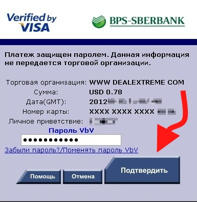 Оплата Verified by Visa в диалэкстрим