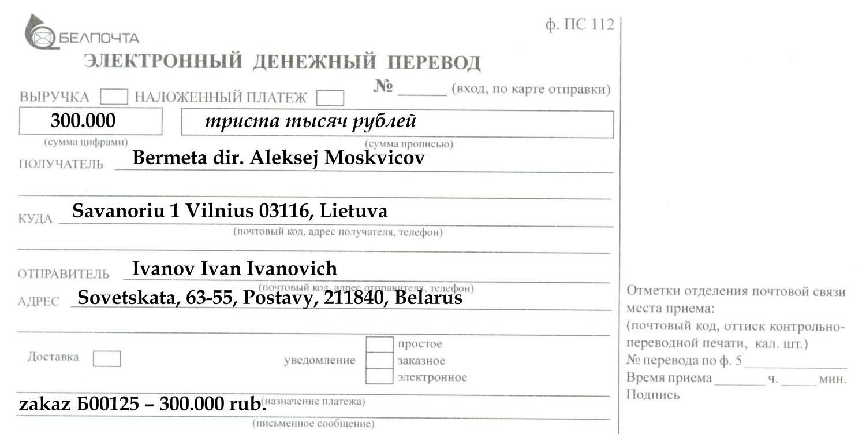 образец заполнения заявки №55 от31.01.2006